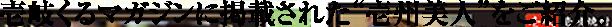 """壱岐くるマガジンに掲載された""""壱州美人""""をご紹介。"""