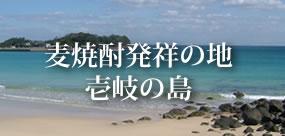 麦焼酎発祥の地 壱岐の島